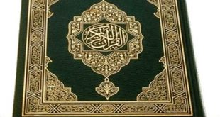 Complete Holy Quran Download in Pdf