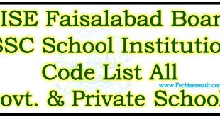 Government/Private School Institutions Faisalabad Board Code List 2021