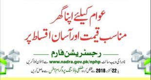 Prime Minister Naya Pakistan Housing Scheme 2018 Registration Form Download