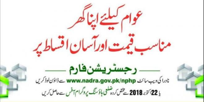 PM-Naya-stan-Housing-Program-2018-Registration-Form-660x330 Online Jobs For Form Filling on out 7cr, english worksheet, out 1040x, out job application,