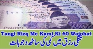 Tangi Rizq Me Kami Ki 60 Wajohat /Asbab