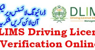 Online Driving License Verification DLIMS