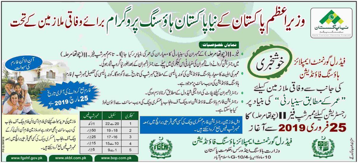 Prime Minister Naya Pakistan Housing Program 2019