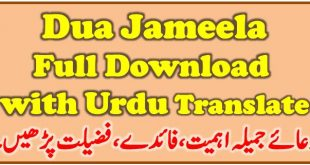 Dua Jameela PDF Download in Urdu Translate