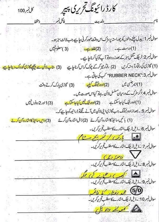 Car Driver Licence Old Test Papers