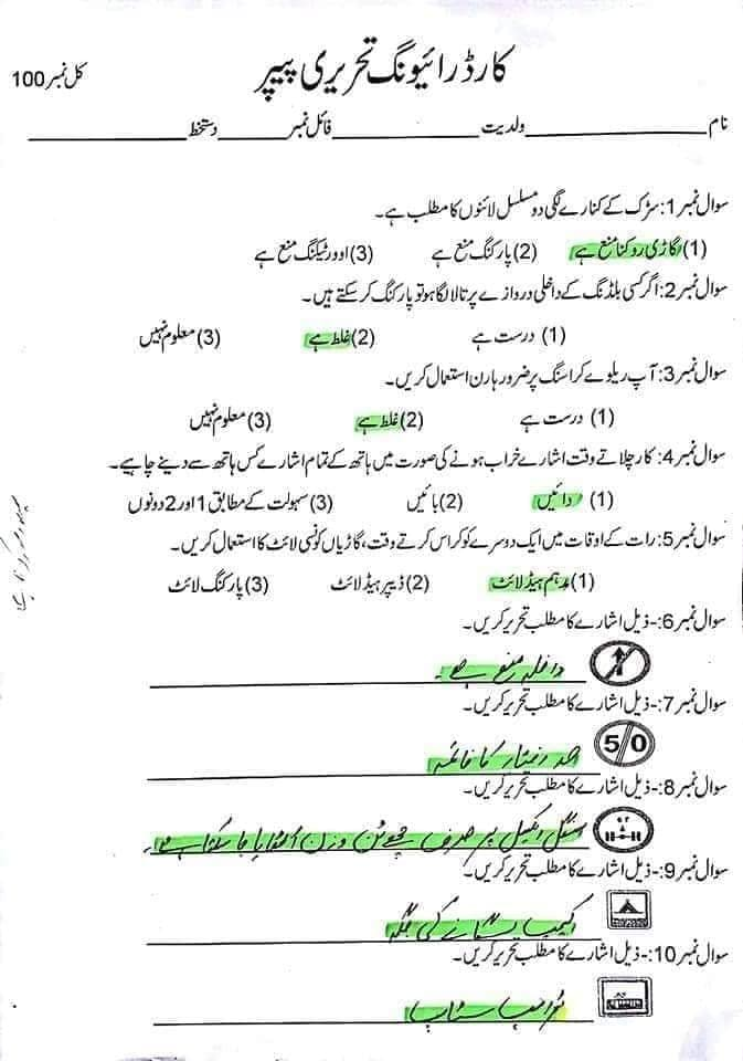 Car Licence Driver Test Solved Papers