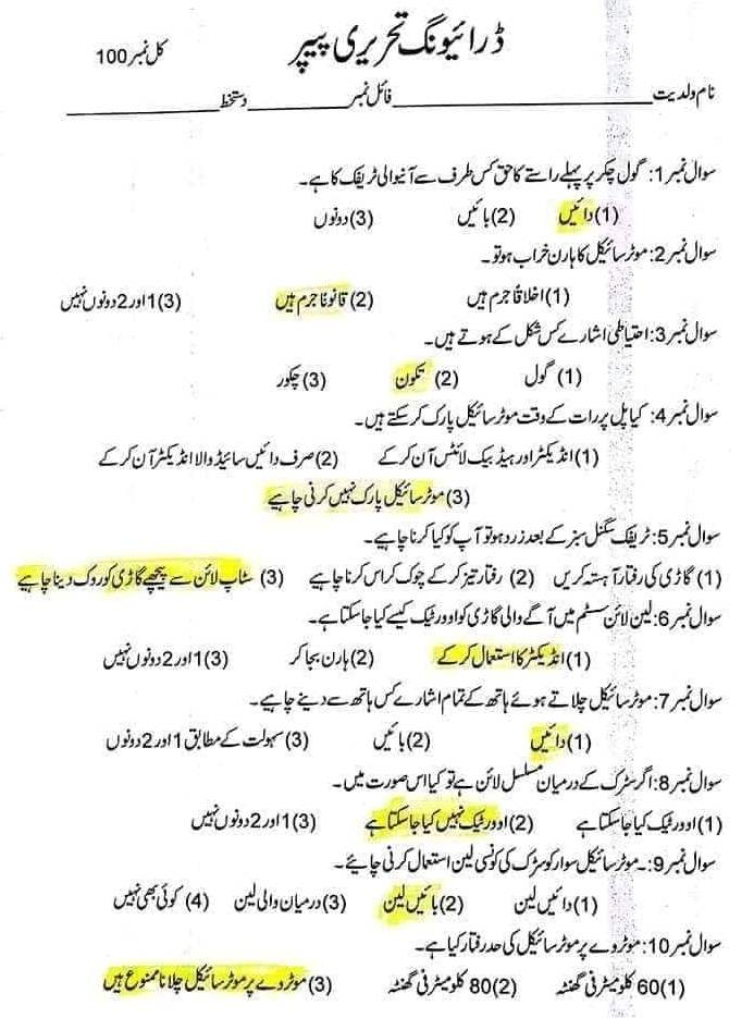 NTS Driving Jobs MCQ Question Answers Solved