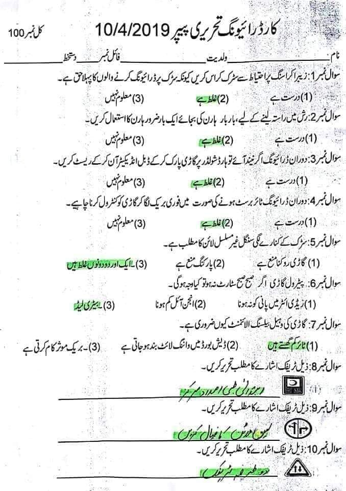NTS Driving Jobs Old Test Papers