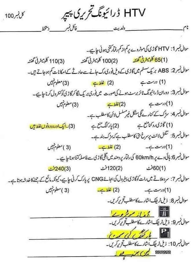 HTV Driver Jobs Old Test Papers