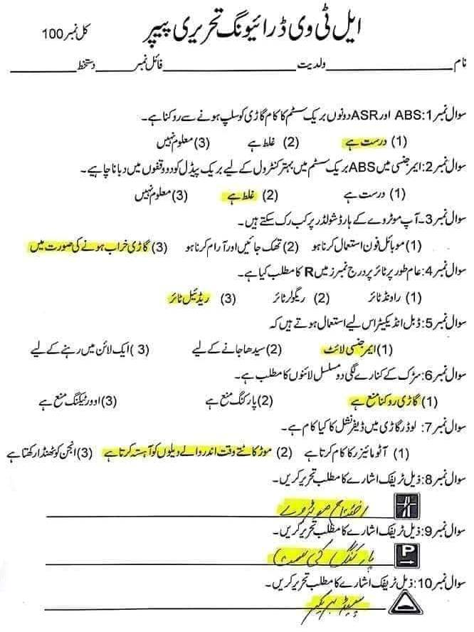 LTV NTS Solved MCQ Question Answer Papers