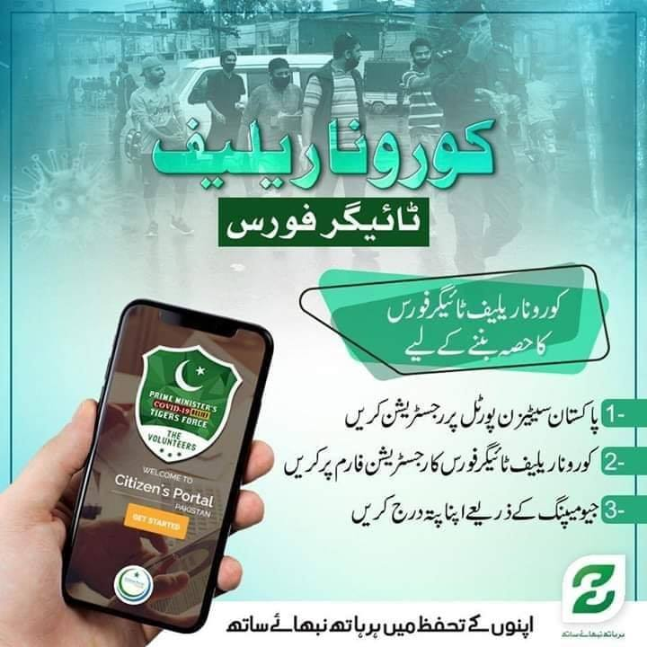 Register Pakistan Citizen Portal for Tiger Force