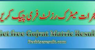 Gujrat 10th Class Result 202