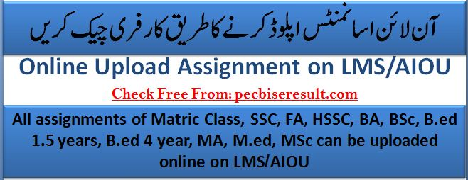 Process of Online Uploading Assignments on LMS/AIOU