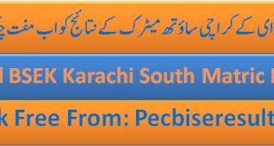suth karachi matric result online