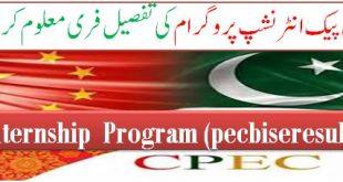 cpec Internship 2020