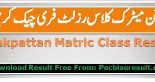 Download Pakpattan Matric Result / Ten Class 2020