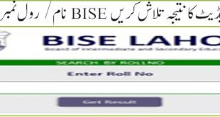 BISE Lahore intermediate result search by name/roll number 2020