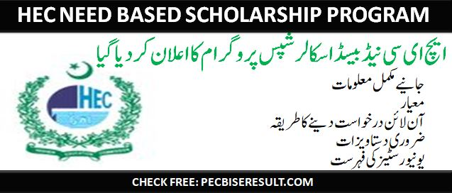 HEC NEED BASE SCHOLARSHIP MAIN PICTURE 2020 ONLINE APPLY