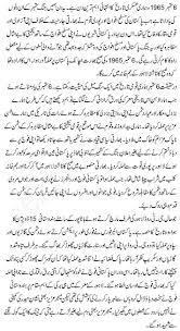• Youm-e-Difa speeches in Urdu/English