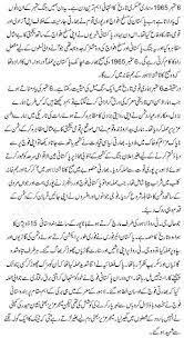 • Defence day short essay in English/Urdu
