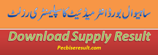 Sahiwal Inter Supply Result 2020