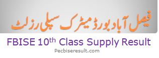 FBISE 10th Class Supply Result 2020