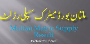 BISE Multan Board Matric Supply Result 2020