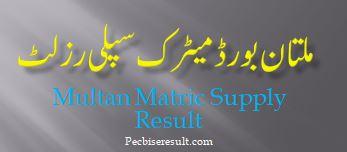 BISE Multan Board Matric Supply Result 2020