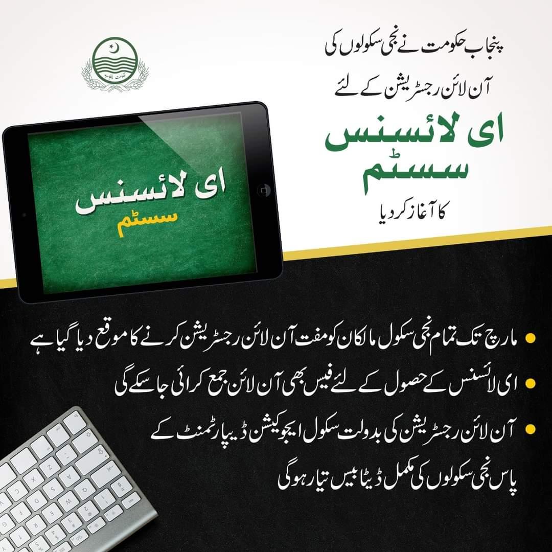 private school e-registration method