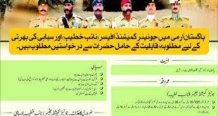 Pak Army Cook jobs 2021
