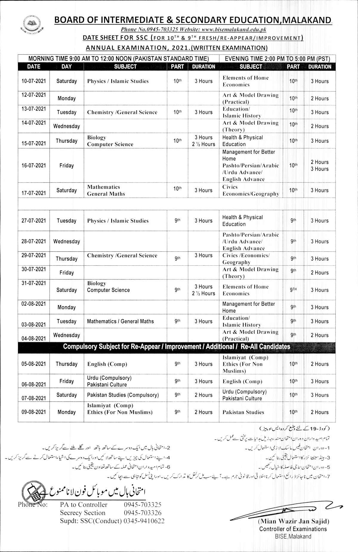Date sheet of Malakand board 10th class 2021`